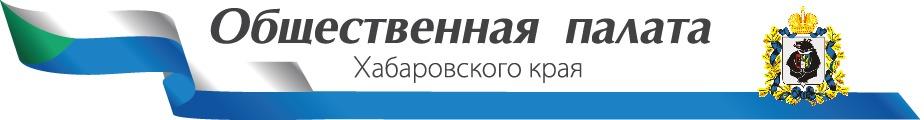 Общественная палата Хабаровского края